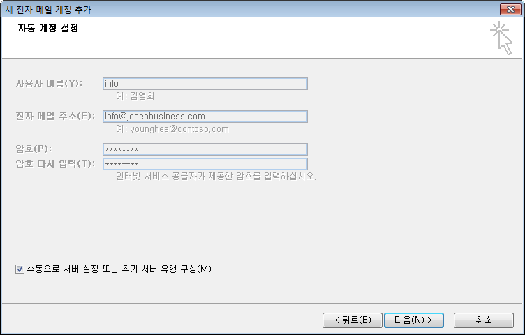 그림:GoogleOutlook002.png