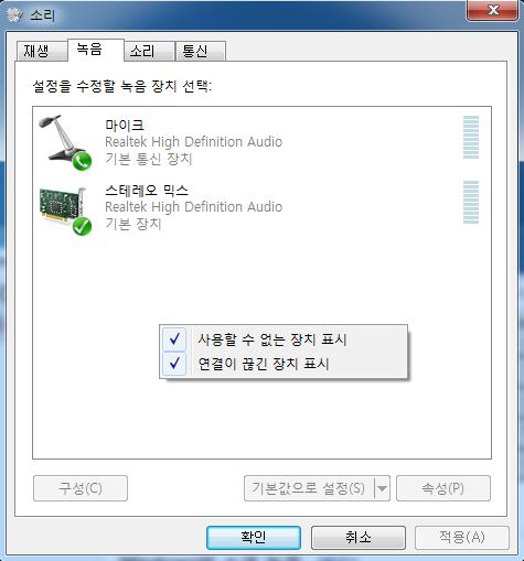 File:Windows audio001.png