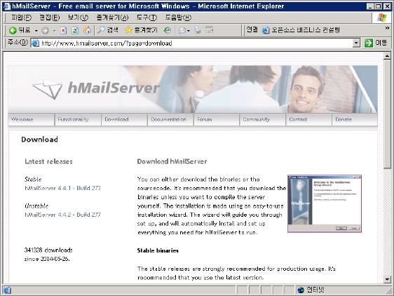 HMail Server 4 4 1 - 오픈소스 비즈니스 컨설팅