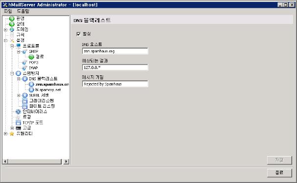DNS 블랙리스트 활성화
